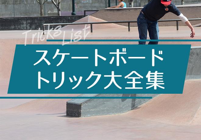 スケートボードトリック大全集