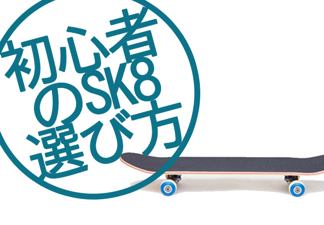 初心者のSK8選び方ガイド