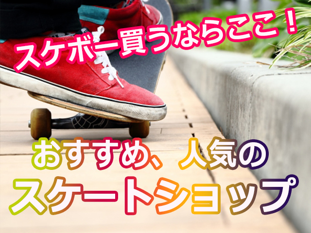 SK8ブランドが安い!おすすめスケートボード通販ショップランキング!