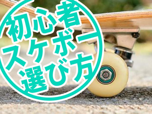 初心者のスケートボードの選び方・組み方