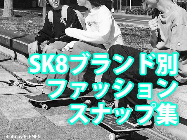 SK8ブランド別スケーターファッションスナップ集!