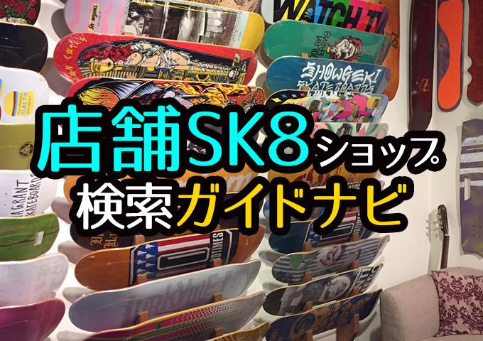 SK8ショップを検索しよう!スケートボードショップ検索ナビ