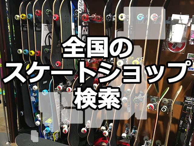 全国のスケートショップ検索