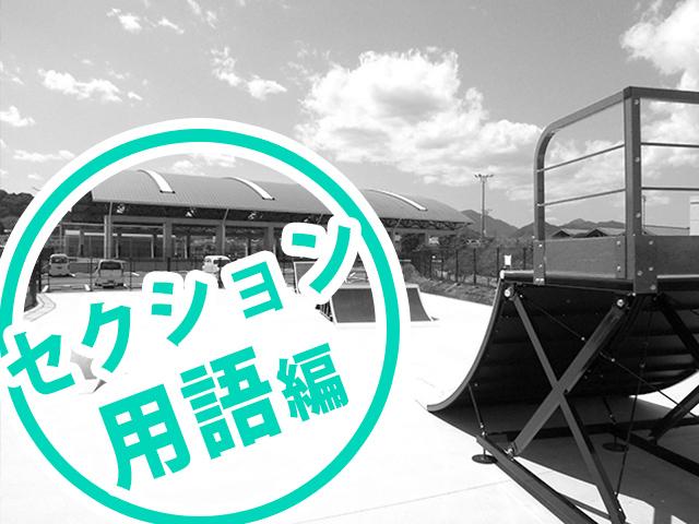 【セクション編】スケーターが使うSK8用語集!