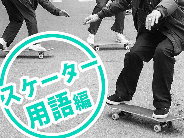 【スケーター編】スケーターが使うSK8用語集!