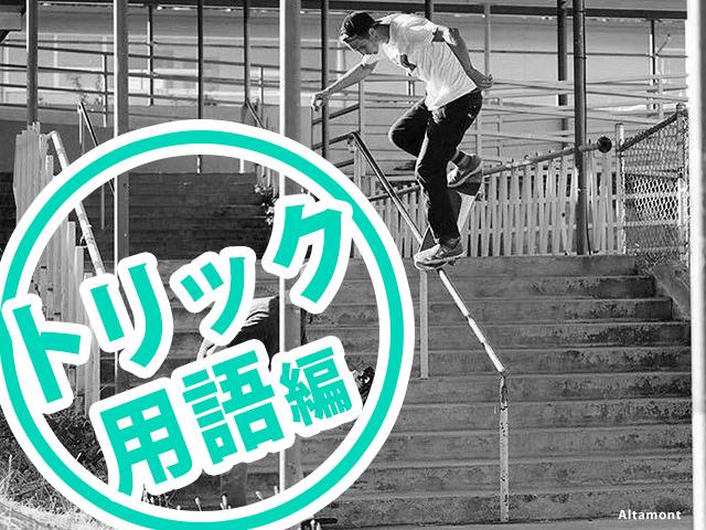 【トリック用語編】スケートボード用語集!