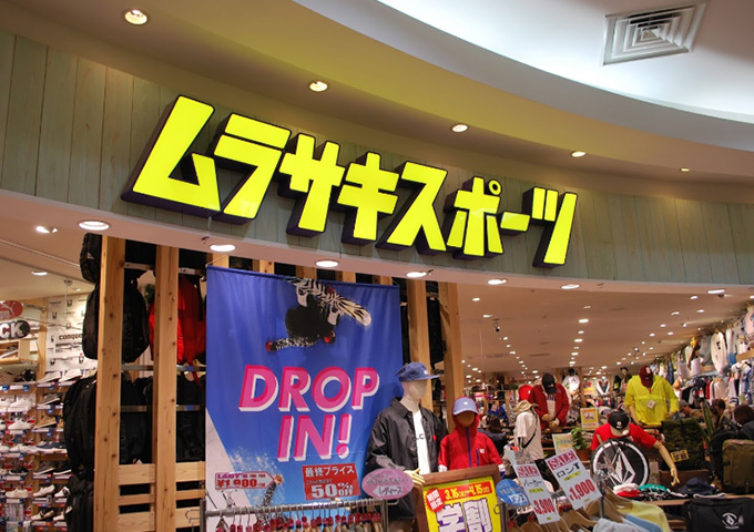 ムラサキスポーツ 青森ELM店