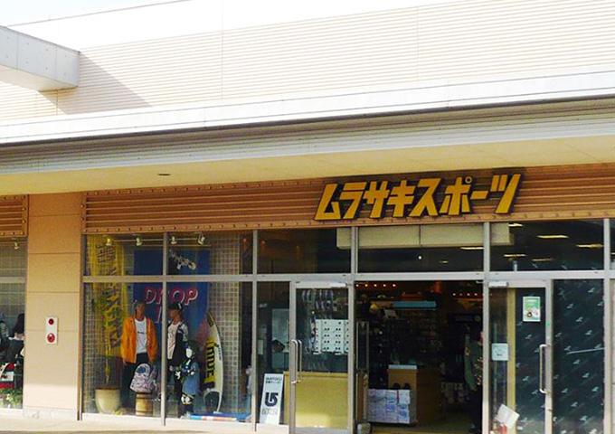 ムラサキスポーツ インターパークビレッジ宇都宮店