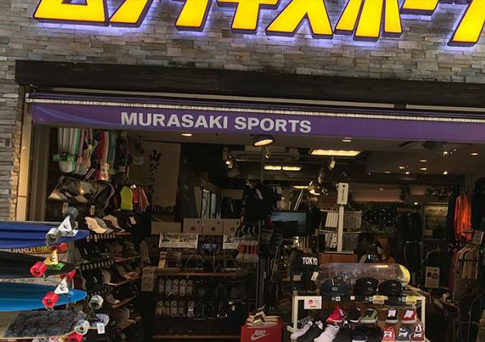 ムラサキスポーツ 渋谷スペイン坂店