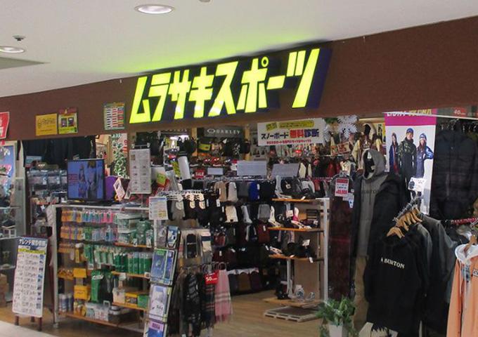 ムラサキスポーツ 津田沼パルコ店
