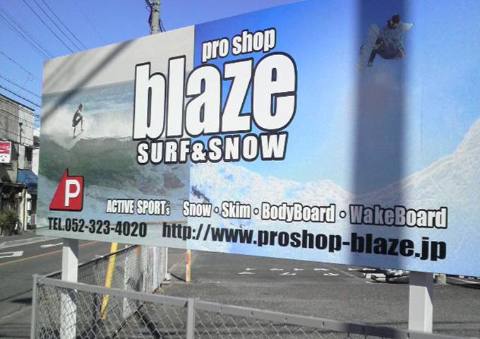 blaze(ブラッツ)