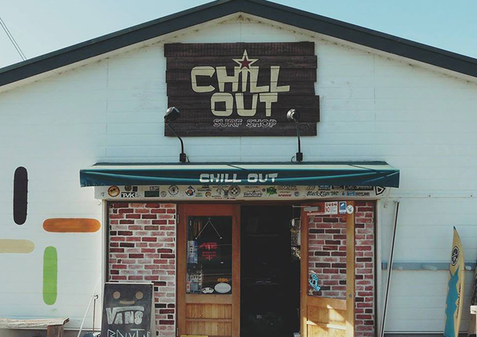 CHILL OUT (チルアウト)