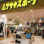 ムラサキスポーツ イオンモール名古屋茶屋店