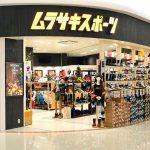 ムラサキスポーツ ゆめタウン徳島店