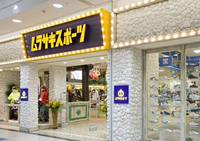 ムラサキスポーツ イオンモール鶴見緑地店