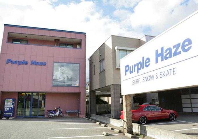 Purple Haze (パープルヘイズ)