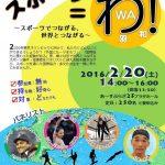 神奈川県の振興イベントにプロスケートボーダーライアンブルネセン選手が参加!