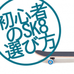 初心者でも分かるスケートボード選び方とおすすめブランド完全解説!