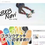 スケートボードショップ.Naviはサイトリニューアルオープンしました!
